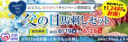 2020年5/26(金)~6/7(日)【10日間限定販売】STAY HOME馬刺しセット→内容・価格をチェック!