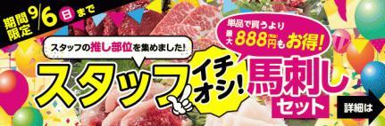 2020年8/26(水)~9/6(日)【10日間限定販売】スタッフイチオシ!馬刺しセット→内容・価格をチェック!