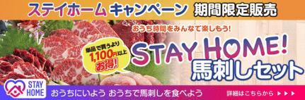 2020年5/26(金)~6/7(日)【期間限定販売】STAY HOME馬刺しセット→内容・価格をチェック!